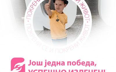 Stefan Ranđelović – Uspešno izlečen!