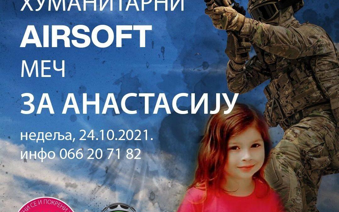 """Хуманитарни """"AirSoft"""" меч за Анастасију"""